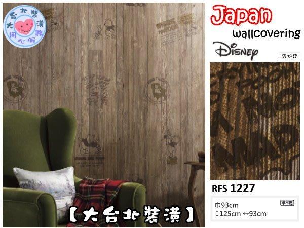 【大台北裝潢】日本進口迪士尼兒童壁紙RFS* Disney 小熊維尼 美式鄉村風深色木紋 | 1227 |