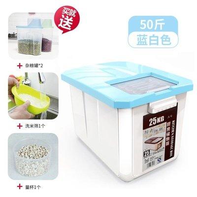米桶家用收納防潮20斤50斤米缸5kg密封防蟲30斤面粉裝米桶儲米箱10kgWY