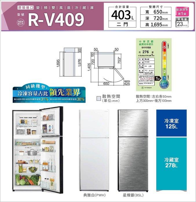 優購網~日立HITACHI 二門變頻電冰箱403公升《RV409/R-V409》~新品上市~