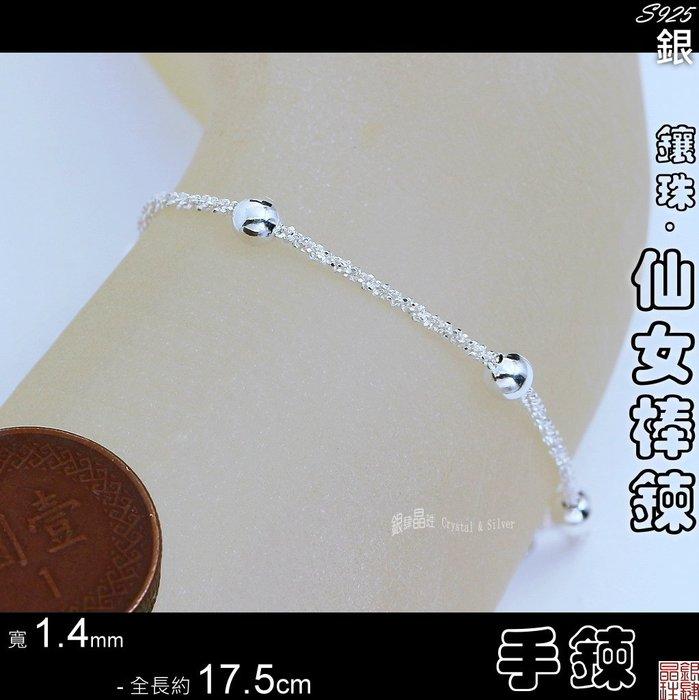 ✡925銀✡手鍊✡鑲珠..仙女棒鍊✡1.4mm粗✡長約17.5公分✡ ✈ ◇銀肆晶珄◇ SLbr058-nb14