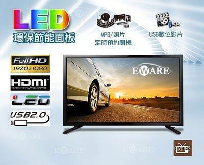 【電視購物】全新超低價 43吋 A+規 低藍光 LG IPS 面板 LED電視 TV 液晶電視送壁架或HDMI線