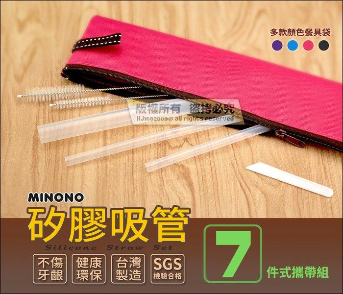 米諾諾 3951【矽膠吸管7件組】台灣製 附封膜切割刀.收納袋 環保衛生 SGS合格 比 玻璃吸管.不鏽鋼吸管 更優