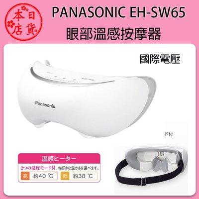 ❀日貨本店❀[補貨] Panasonic EH-SW65 SW65 =CSW65 眼部蒸氣按摩器 眼罩眼部按摩 加強保濕 台北市