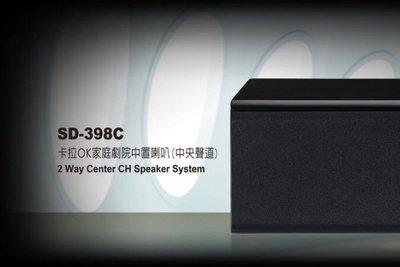 面可議價 來電店內更便宜 竹北鴻韻音響影音生活館 FNSD SD-398C