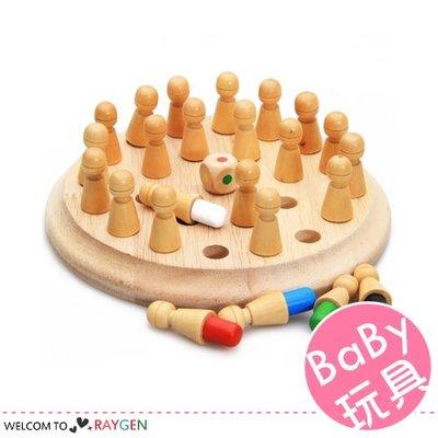 HH婦幼館 木製玩具顏色配對記憶棋 專注力訓練 親子遊戲【2A092M363】