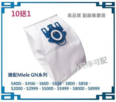 副廠 3D集塵袋(10入) 適配 德國  Miele G/N HyClean 集塵袋 吸塵器配件