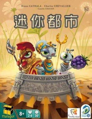 大安殿含稅附發票 免運 迷你都市 Micropolis 繁體中文正版益智桌遊