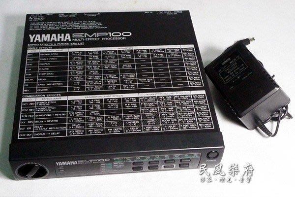 《民風樂府》庫存品出清 YAMAHA EMP100 ECHO 數位迴音效果器