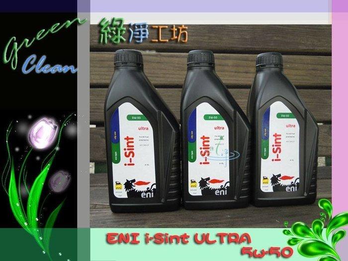 【綠淨工坊】Agip 阿吉普 汽車 formula 2000  ultra  5w50 5w-50 汽車油品 公司新包裝  i-Sint