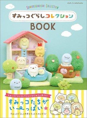 角落生物 COLLECTION BOOK