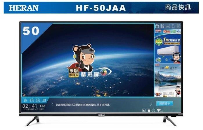 歡迎自取!附視訊盒+原廠遙控器《台南586家電館》HERAN禾聯液晶電視50型【HF-50JAA】