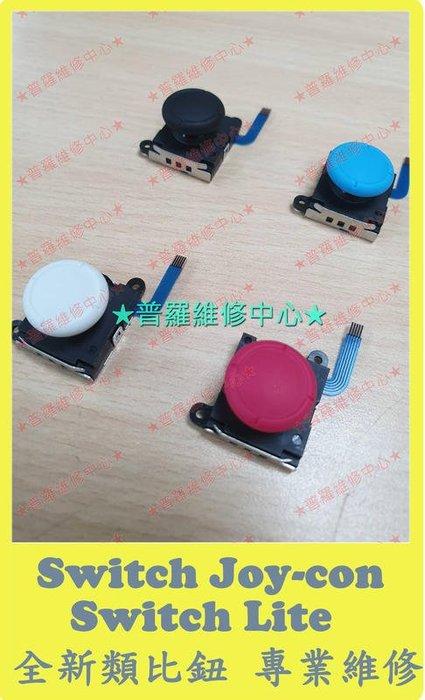 高雄 / 新北 Switch Joy-con / Switch Lite  全新類比鈕 搖桿