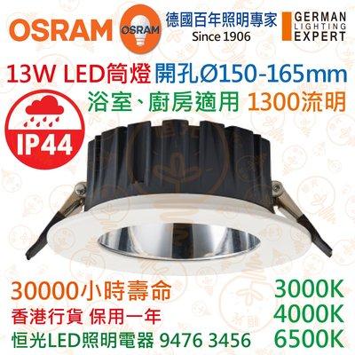 德國 OSRAM 歐司朗 13W LED筒燈 IP44 30000小時壽命 浴室、廚房適用 實店經營 香港行貨 保用一年