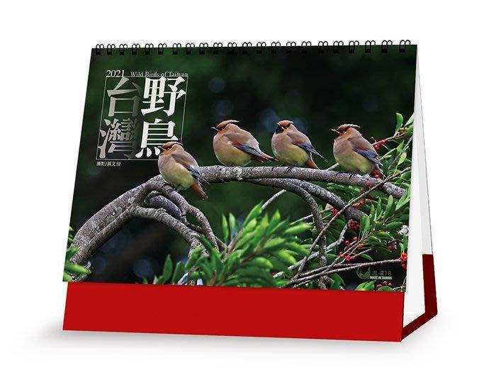 2021三角檯曆-JL818 台灣野鳥《天堂鳥月曆》