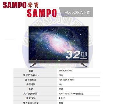 【易力購】SAMPO 聲寶液晶 EM-32BA100《32吋》全省運送