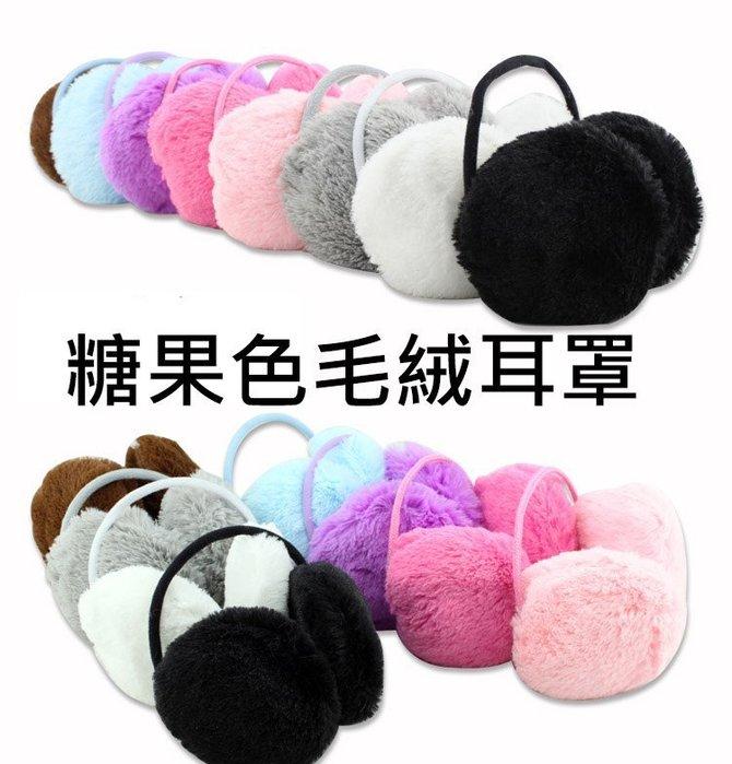 耳罩 糖果色毛絨耳罩 防寒耳罩 我們的創意生活館 【3O014】