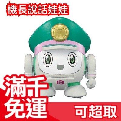 日本 TAKARA TOMY 鐵道王國 新幹線 變形火車機器人 機長說話娃娃(機長說話娃娃) ❤JP Plus+