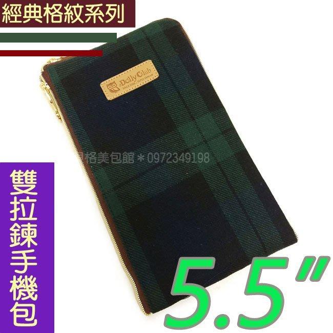 【現貨】5.5吋手機包 ES D2 經典格紋布料 雙拉鍊 台灣製 防水包 布面質感內層防水