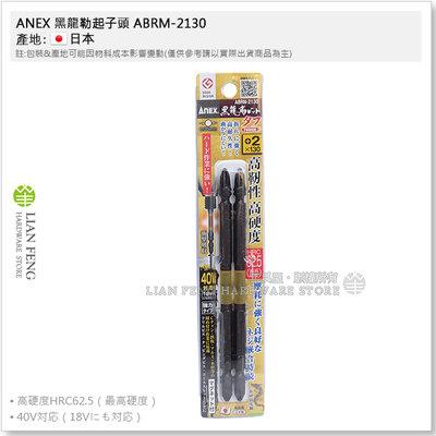 【工具屋】*含稅* ANEX 黑龍勒起子頭 ABRM-2130 #2 130mm 1卡-2支 十字 黒龍靭 40V 日本