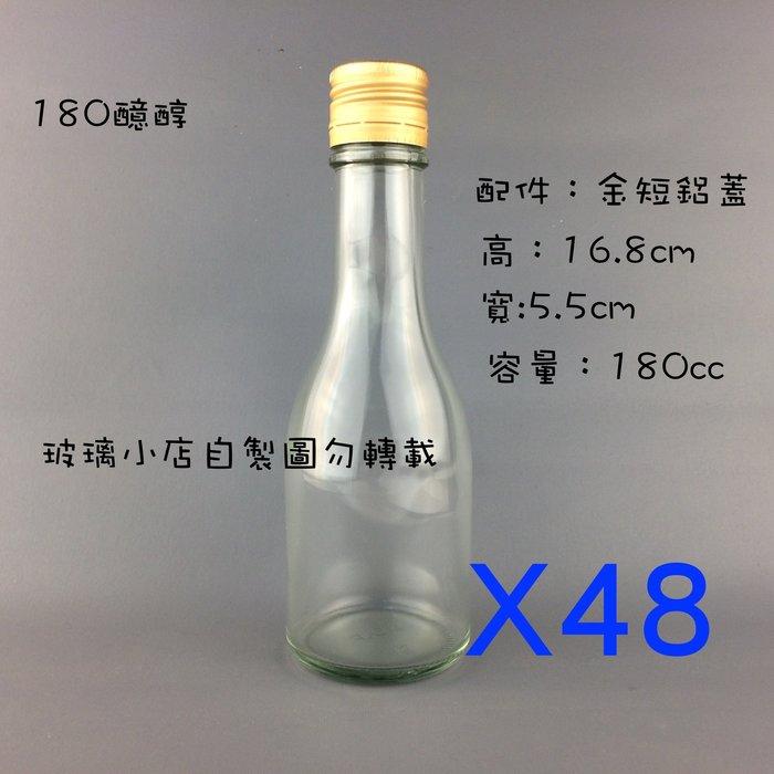 =180醷醇瓶= 玻璃小店 一箱48入 玻璃瓶 空瓶 酒瓶 醋瓶 容器