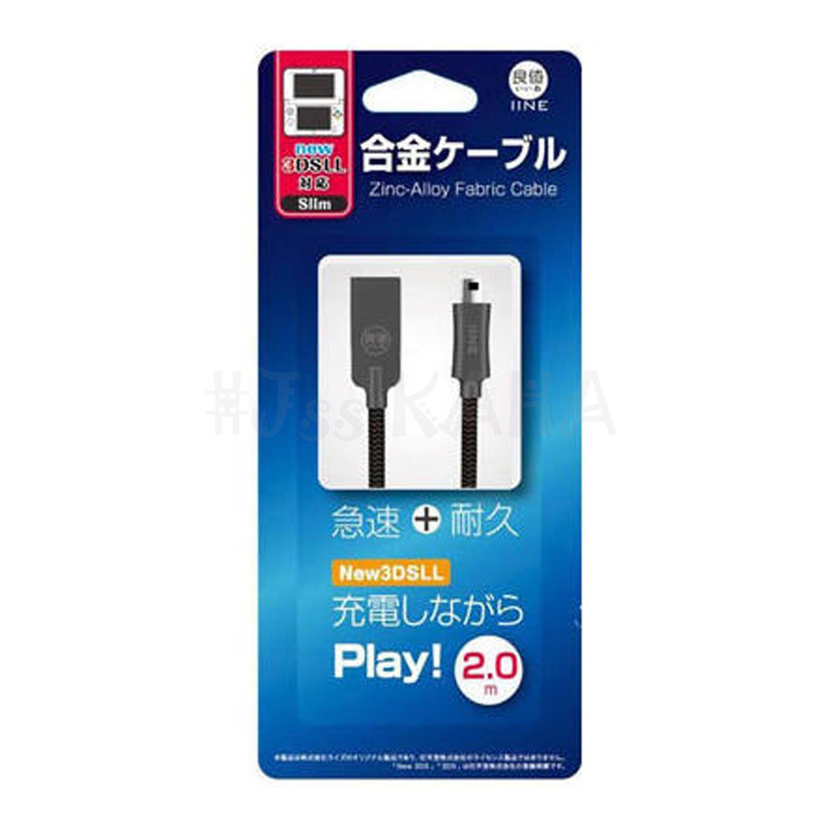 現貨 N3DS 合金充電線 日本良值 USB充電線 2M N3DSLL N2DSLL 鈦灰 香檳金