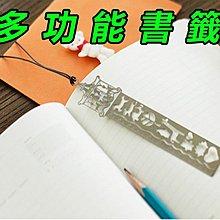 原價百貨》金屬鏤空書籤,量尺 繪圖 文具 鐵尺 塗鴉 禮品 直尺 小禮物 婚禮小物 花邊尺(144)