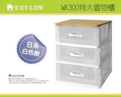 運費0元免運/特大富山三層櫃WK300(附輪)/收納箱/置物櫃/收納櫃/收納盒/傢俱/衣物收納/白色系/生活空間