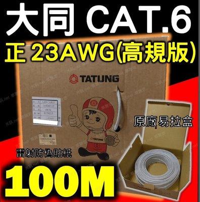 [ 光訊 正23AWG非便宜24 ] 大同網路線 Cat.6 UTP 100公尺 100M 100米,另 CAT.6 PE  三件式 水晶頭