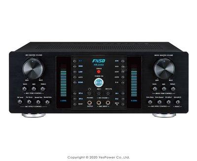 *來電優惠*HR-2502 FNSD 綜合擴大機 350W+350W/大功率大電流/數位迴音殘響效果 悅適影音