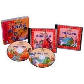 *小貝比的家*風車~中國寓言故事(雙CD)