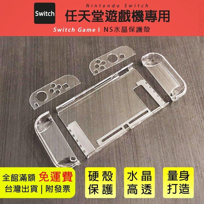 耐衝擊【艾斯數位】水晶保護殼 任天堂 Nintendo Switch NS 可直接充電 背蓋 可分離 防刮防摔 保護殼