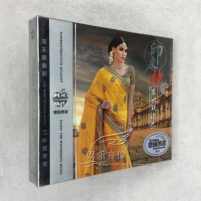 印度歌曲東北玩泥巴德國黑膠正版汽車載cd碟片光盤家用CD歌碟音樂