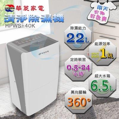 ((福利電器)) 華菱 22公升 一級能效清淨除濕機 HPWS-40K 適用坪數 22~~26坪