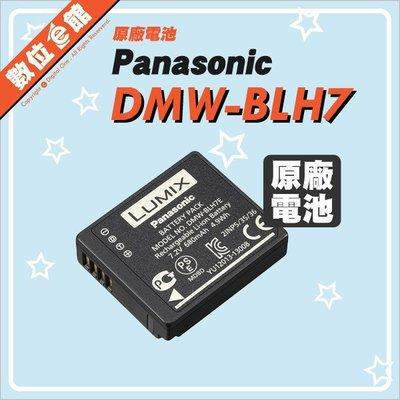 數位e館 Panasonic 原廠配件 DMW-BLH7E BLH7 原廠電池 原廠鋰電池 原電 環保包裝