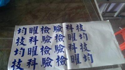 大台南 CT 創意設計廣告社-電腦割字車貼
