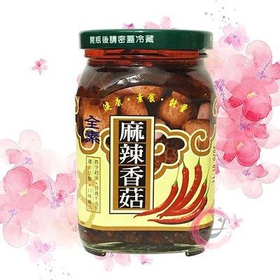 麻辣香菇醬 380g/瓶 ~埔里農會~ 香菇氣味濃郁、口感飽嘴實在 [珍]