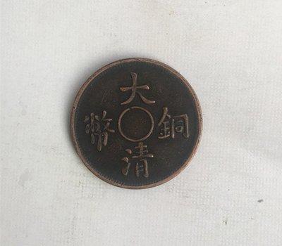 大清銅板銅幣大清銅幣背一文直徑2.9厘米