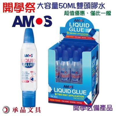 比價網~~AMOS【50G雙頭膠水盒裝 ( 12入一盒)】