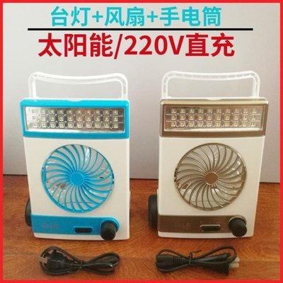 『格倫雅』太陽能迷你風扇可充電便攜式學生宿舍床上臺式臺燈USB插電小風扇^9872