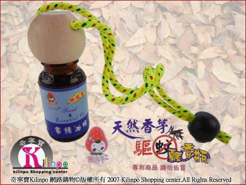 [奇寧寶生活館]280048-01 風信子飄香瓶(香茅)5ml/芳香罐.精油瓶.芳香瓶.驅蚊器.防蚊液