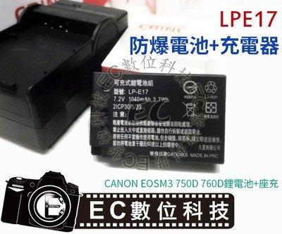 【EC數位】CANON EOSM3 750D 760D EOS M3 LP-E17 LPE17 電池 +充電器