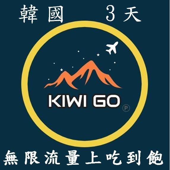 [KIWI GO旅遊網卡] 韓國 3天吃到飽 韓國上網卡 Sim卡 SKT 上網 網卡 上網吃到飽 KT網卡 可面交