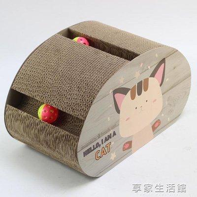 貓抓板瓦楞紙貓窩貓爪板貓沙髮貓貓玩具磨牙大中小貓咪玩具 YTL