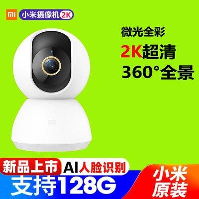 【台灣出貨】小米米家 米家智能攝像機2K 雲臺版 1296P 攝像頭 監視器 攝影機 遠程監控 雙向語音對講 升級版