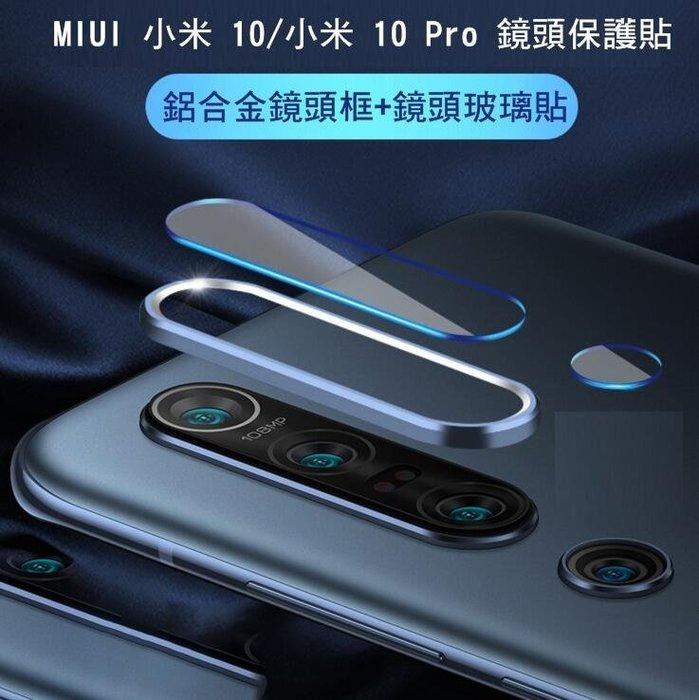 --庫米--MIUI 小米10 Pro 鋁合金鏡頭保護框+鏡頭玻璃貼 鏡頭框