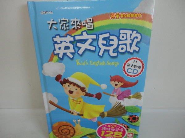 比價網~~幼福【4037-14 兒童啟蒙CD書-大家來唱英文兒歌(彩色精裝書+CD)】