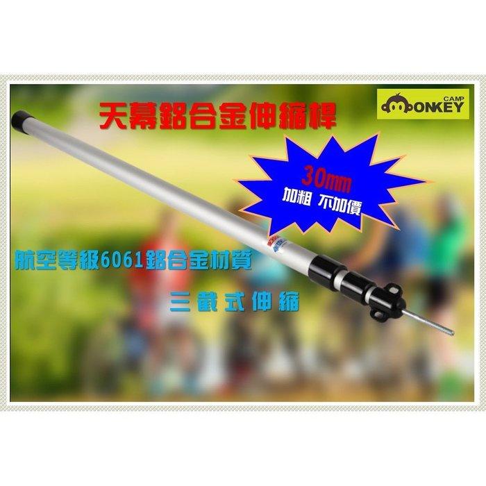 【Monkey CAMP】6061鋁合金三節伸縮營柱 30mm 230公分 內瑣式 送防雷帽 -- 2支送收納袋
