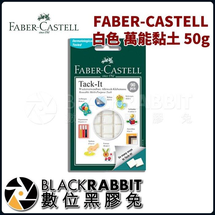 數位黑膠兔【 FABER-CASTELL 白色 萬能黏土 50g 】 白色 黏度強 環保 萬能 50g 安全