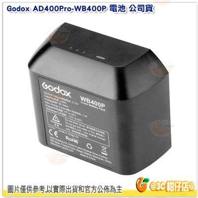 神牛 Godox AD400Pro-WB400P 電池 公司貨 AD400pro 專用電池 鋰電池 備用電池