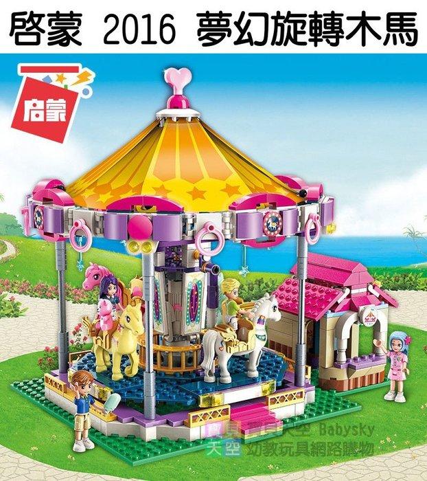 ◎寶貝天空◎【啟蒙 2016 夢幻旋轉木馬】小顆粒,女孩系列,繽紛假日遊樂園,可與LEGO樂高積木組合玩